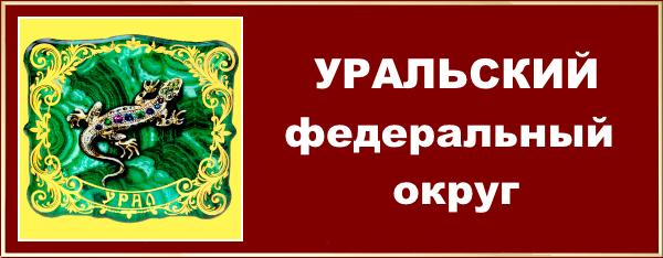unipravex_9_uralski_.png